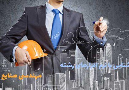 آشنایی با نرم افزار های مهندسی صنایع