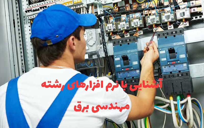 آشنایی با نرم افزار های مهندسی برق