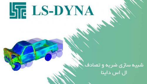 شبیه سازی ضربه و تصادف در ال اس داینا (ls-dyna)